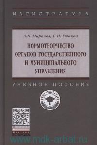 Нормотворчество органов государственного и муниципального управления : учеб. пособие