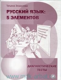 Русский язык : 5 элементов : диагностические тесты