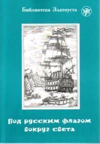 Под русским флагом вокруг света (путешествие капиатана Крузенштерна)