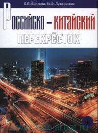Российско-китайский перекрёсток : учебное пособие по русскому языку