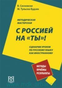 """С Россией на """"ты""""! Сценарии уроков по русскому языку как иностранному"""
