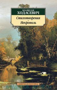 Стихотворения ; Некрополь