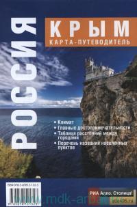 Крым : карта-путеводитель 2015/2016