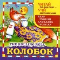 Колобок : русская народная сказка = The Rolling Roll