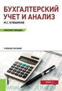 Бухгалтерский учет и анализ. Конспект лекций : учебное пособие