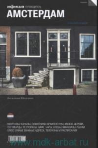 Амстердам : путеводитель