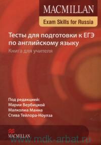 Тесты для подготовки к ЕГЭ по английскому языку : книга для учителя