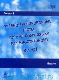 Учебно-тренировочные тесты по русскому языку как иностранному. Вып.3. B2-C1. Письмо