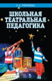 Школьная театральная педагогика : учебное пособие