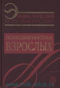 Энциклопедия психодиагностики. Т.2. Психодиагностика взрослых
