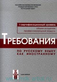 Требования к Первому сертификационному уровню владения русским языком как иностранным. Общее владение : профессиональный модуль