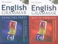 English Grammar : Exercises Texts = Английская грамматика. Упражнения. Тексты : учебное пособие ; English Grammar : Keys to Exercises = Английская грамматика : ключи к упражнениям : комплект : в 2 кн.