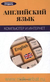 Английский язык : компьютер и Интернет
