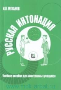 Русская интонация : учебное пособие для иностранных учащихся