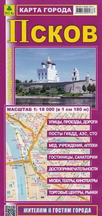 Псков : карта города : М 1:18 000 : Артикул Кр424п