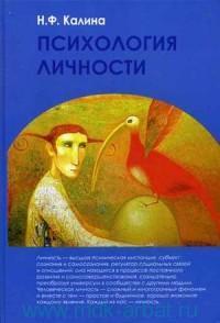 Психология личности : учебное пособие для вузов
