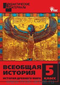 Всеобщая история. История Древнего мира : 5-й класс : разноуровневые задания (соответствует ФГОС)