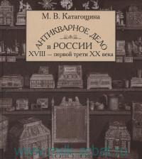 Антикварное дело в России XVIII - первой трети XX века