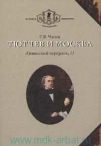 Тютчев и Москва : Армянский переулок, 11