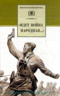 Идет война народная... : стихи о Великой Отечественной войне
