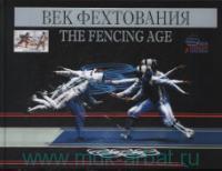 Век фехтования = The Fencing Age