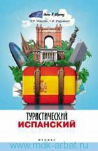 Туристический испанский