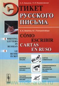 Этикет русского письма : учебное пособие
