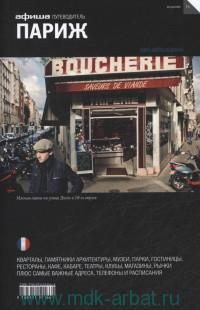 Париж : путеводитель