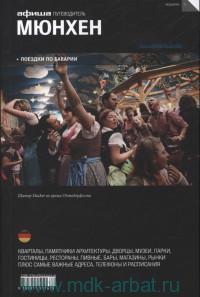 Мюнхен : путеводитель