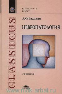 Невропатология : учебник для студентов высших учебных заведений
