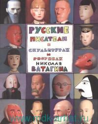 Русские писатели в скульптурах и рисунках Николая Ватагина : альбом