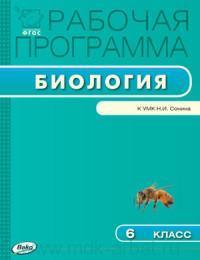 Рабочая программа по биологии : 6-й класс : к УМК Н. И. Сониной (М. : Дрофа) (соотоответствует ФГОС)