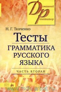 Тесты по грамматике русского языка. В 2 ч. Ч.2