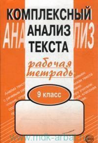 Комплексный анализ текста : 9-й класс : рабочая тетрадь