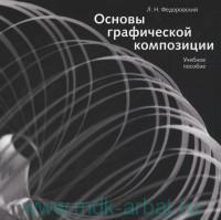 Основы графической композиции : учебное пособие