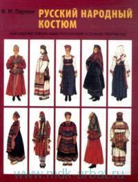 Русский народный костюм как художественно-конструкторский источник творчества : монография