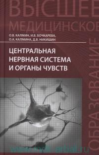 Центральная нервная система и органы чувств : учебное пособие
