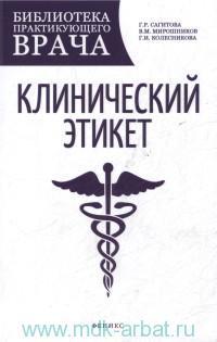 Клинический этикет : учебное пособие