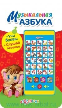 Музыкальная азбука : учи буквы : слушай песенки : электронная игрушка