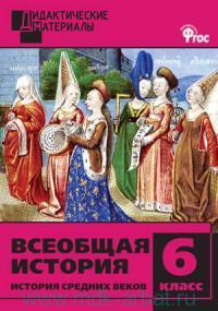 Всеобщая история. История Средних веков : 6-й класс : разноуровневые задания (соответствует ФГОС)