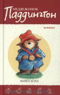 Медвежонок Паддингтон - чемпион : повесть