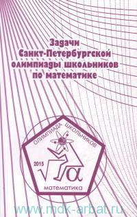 Задачи Санкт-Петербургской олимпиады школьников по математике 2015 года