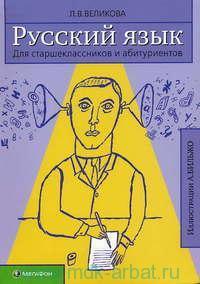 Русский язык : для старшеклассников и абитуриентов : в 2 кн.