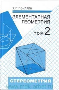 Элементарная геометрия. В 2т. Т.2. Стереометрия, преобразования пространства