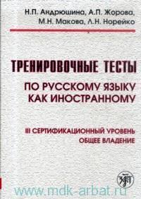 Тренировочные тесты по русскому языку как иностранному : 3-й сертификационный уровень. Общее владение
