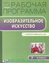 Рабочая программа по изобразительному искусству : 3-й класс : к УМК Б. М. Неменского и др. (М. : Просвещение) (соответствует ФГОС)