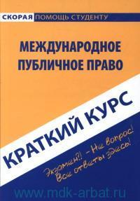 Краткий курс по международному публичному праву : учебное пособие