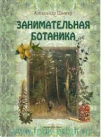 Занимательная ботаника : методическое пособие для взрослых