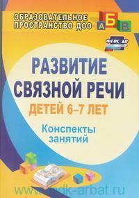 Развитие связной речи детей 6-7 лет : конспекты занятий