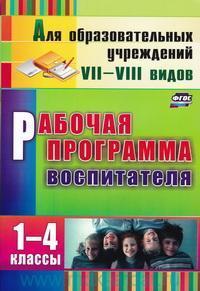 Рабочая программа воспитателя : 1-4-й классы (ФГОС)